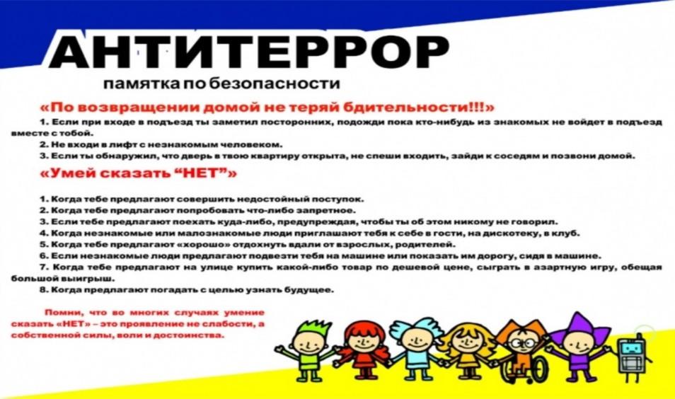 p45_instruktsiya-po-antiterroru-dlya-detskogo-sada-52600-large.jpg